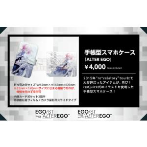 手帳型スマホケース「ALTER EGO」
