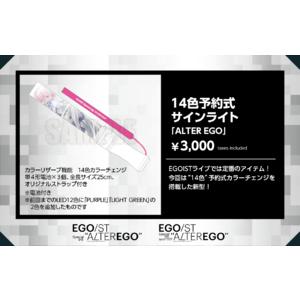 14色予約式サインライト「ALTER EGO」