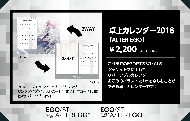 卓上カレンダー2018「ALTER EGO」