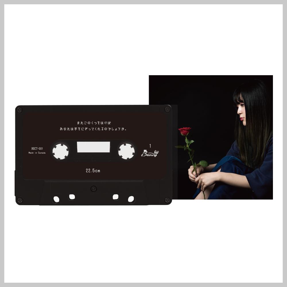カセットテープ「22.5cm/ヒースのかけら」Acoustic Ver.(mp3 DLコード付き)