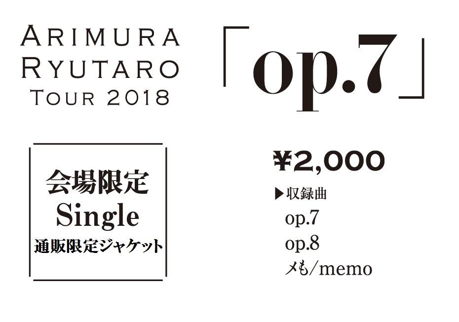 会場限定Single 「op.7」 通販限定ジャケット仕様盤