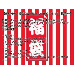 5IG(シグ)福袋