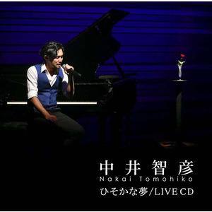 中井智彦LIVE CD「ひそかな夢」