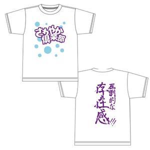 さわやか倶楽部Tシャツ