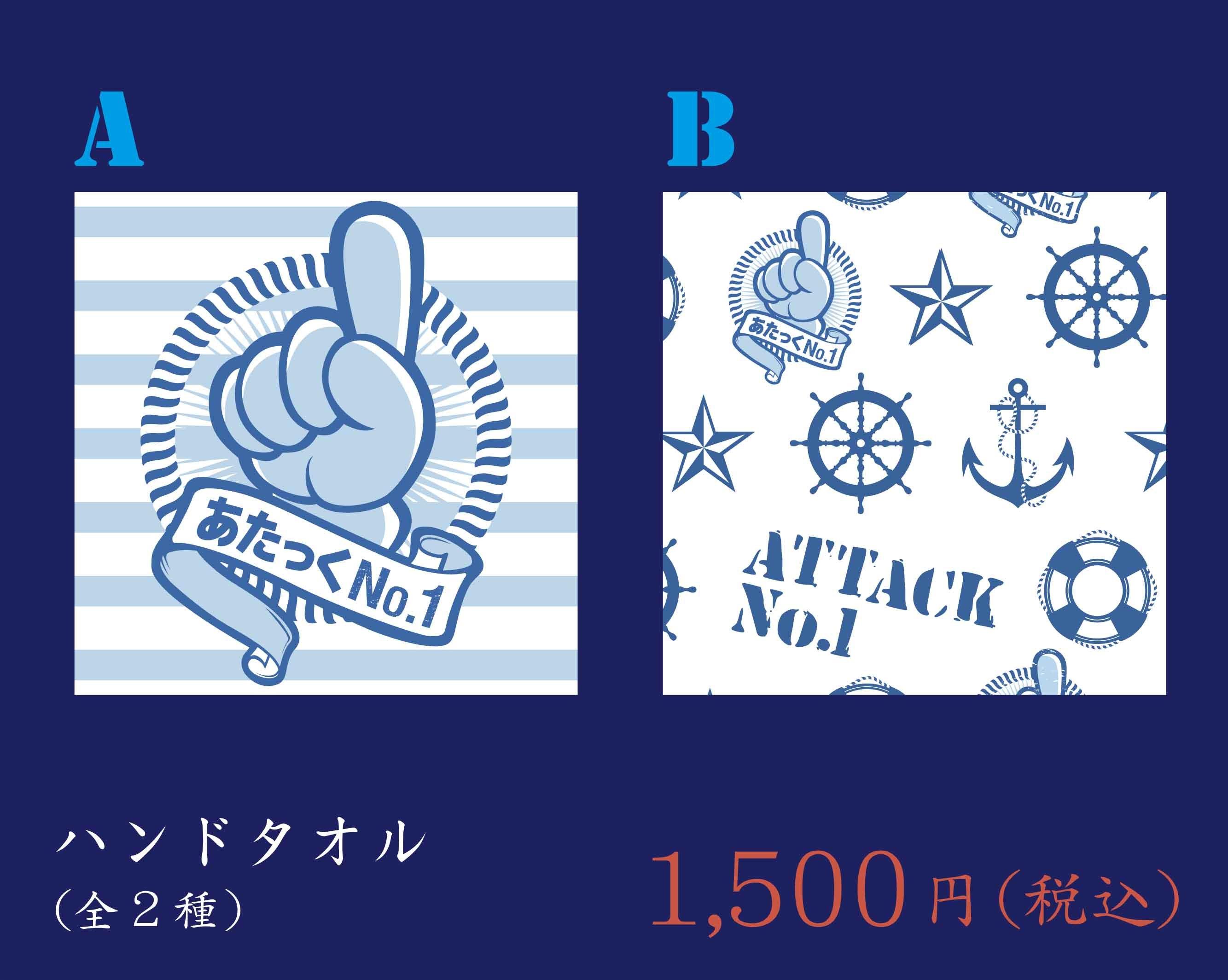 OnlineShop オープンセール 2017年 方南ぐみ企画公演「あたっくNo.1」 ハンドタオル