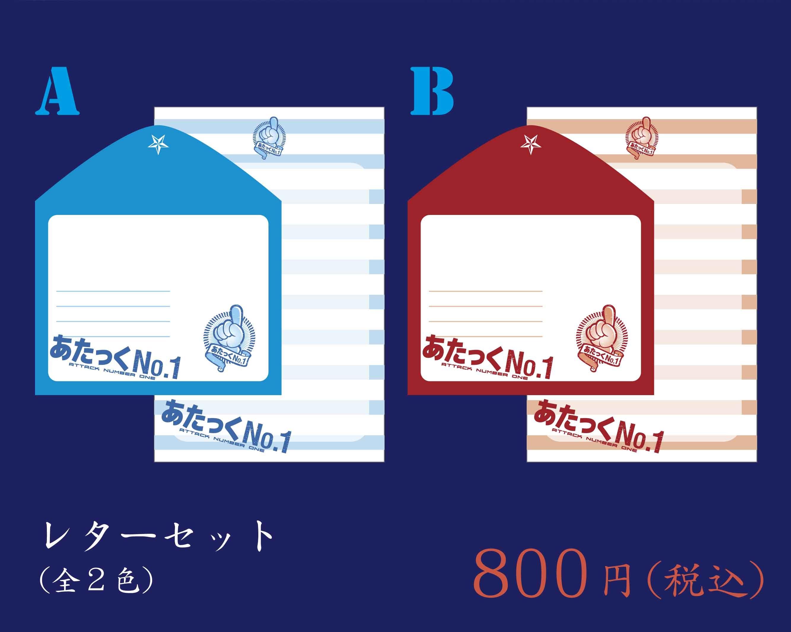 OnlineShop オープンセール 2017年 方南ぐみ企画公演「あたっくNo.1」レターセット