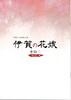2018年 方南ぐみ企画公演「伊賀の花嫁その2 鬼は外編」公演パンフレット