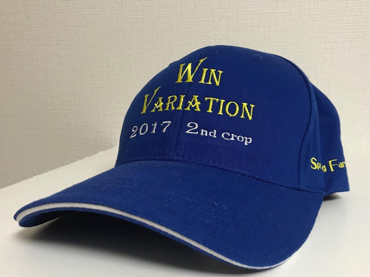 ウインバリアシオン号 2017 Year CAP