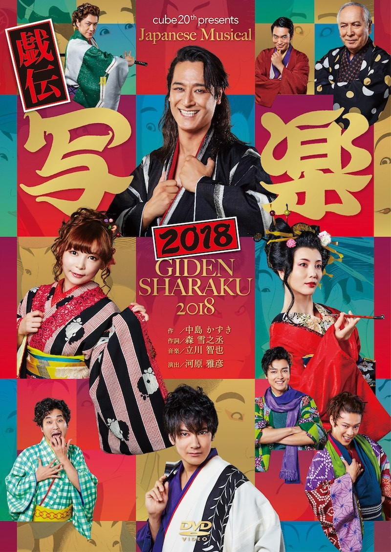 【橋本さとし】cube 20th presents  Japanese Musical  『戯伝写楽』DVD
