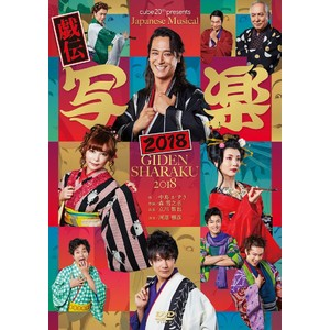 【橋本さとし】cube 20th presents  Japanese Musical  『戯伝写楽』DVD