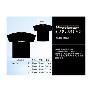 MonochromeオリジナルTシャツ(ブラック)