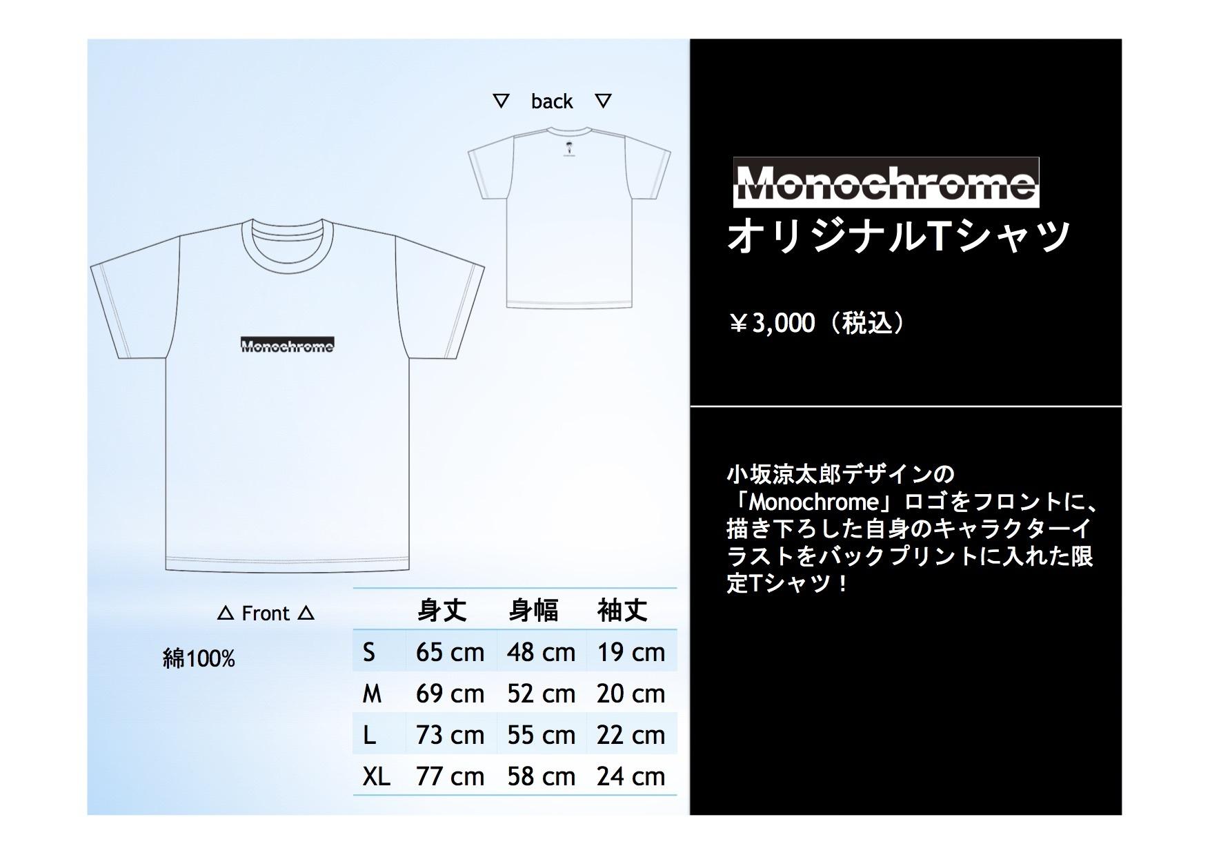 MonochromeオリジナルTシャツ(ホワイト)