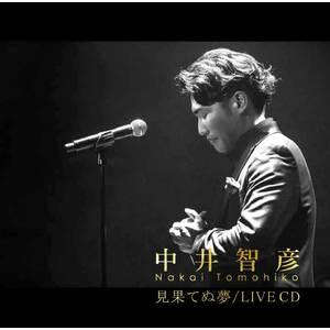 中井智彦LIVE CD「見果てぬ夢」