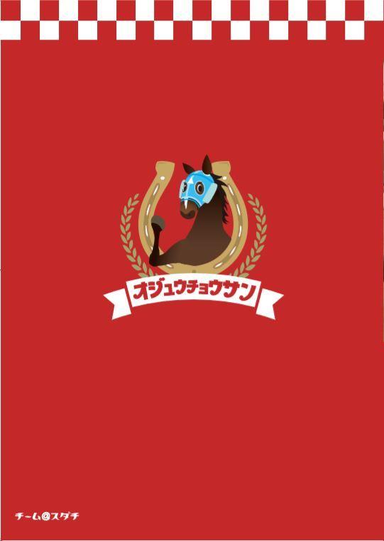 オジュウチョウサン・クリアファイル(2018年 中山グランドジャンプ)