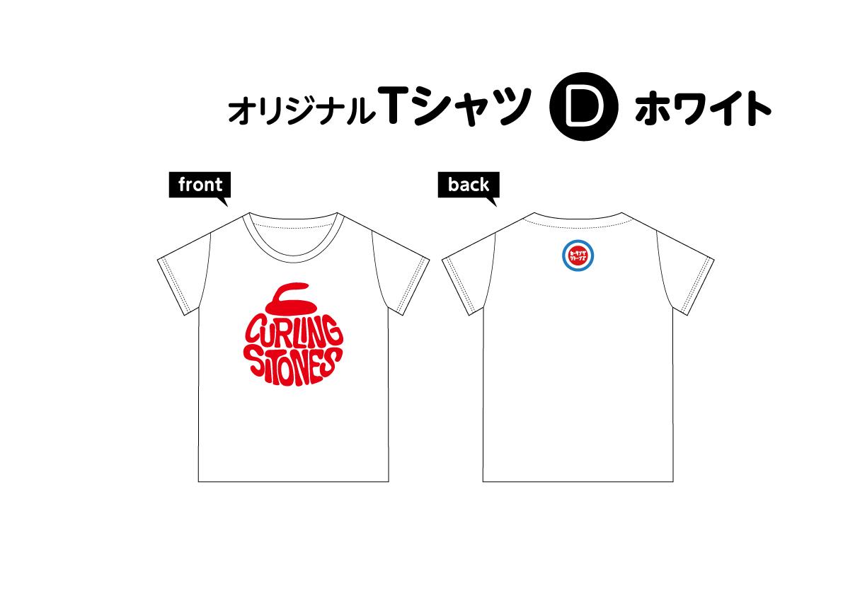 TシャツD(ホワイト)