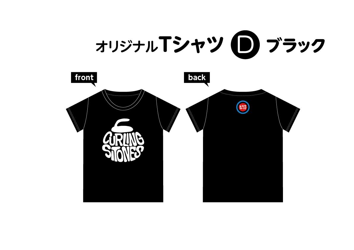 TシャツD(ブラック)