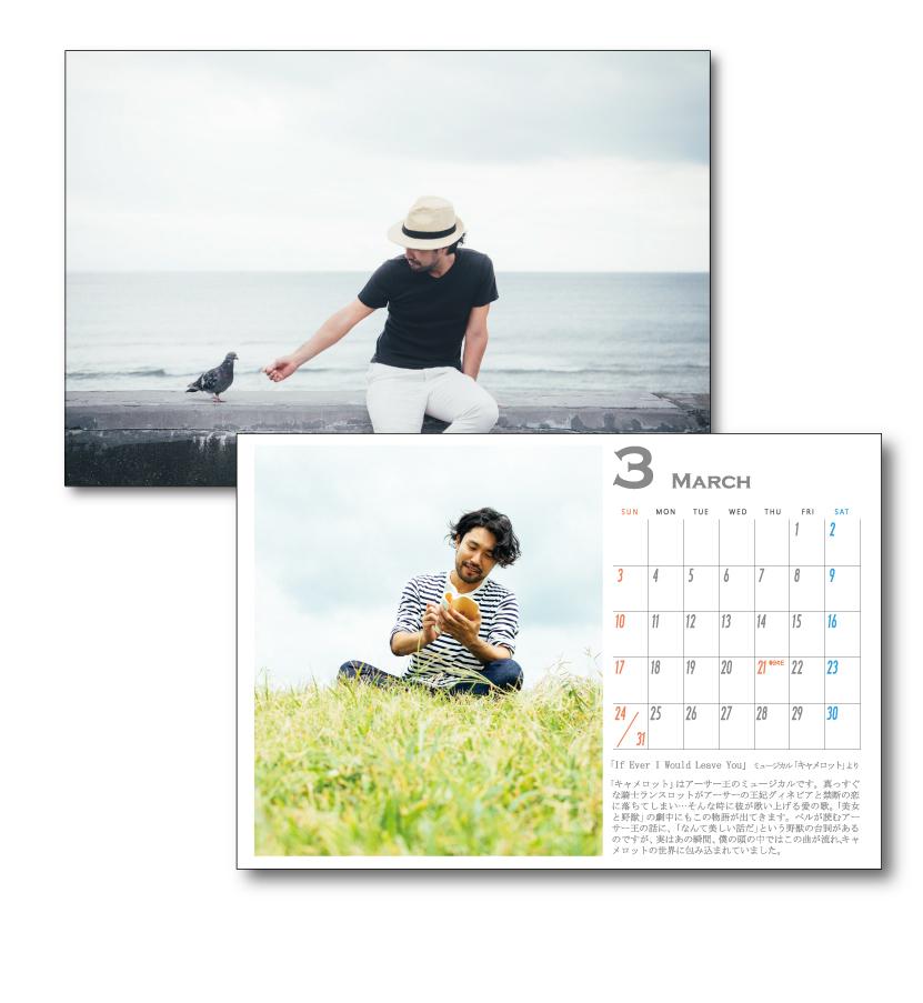 中井智彦カレンダー2019