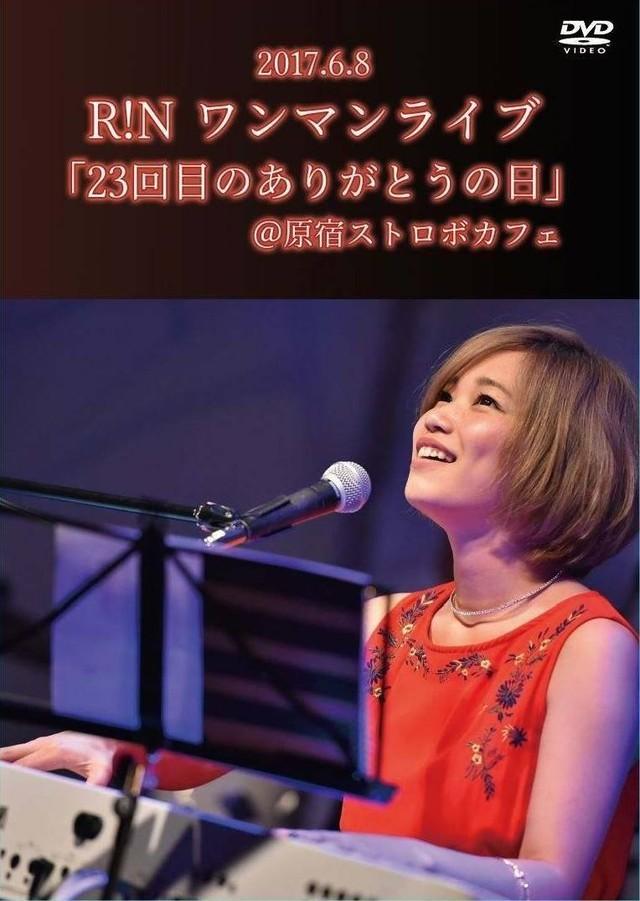 1st ライブDVD「23回目のありがとうの日」2017.06.08@原宿ストロボカフェ