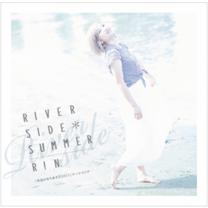 3rdシングル「RIVERSIDE*SUMMER」