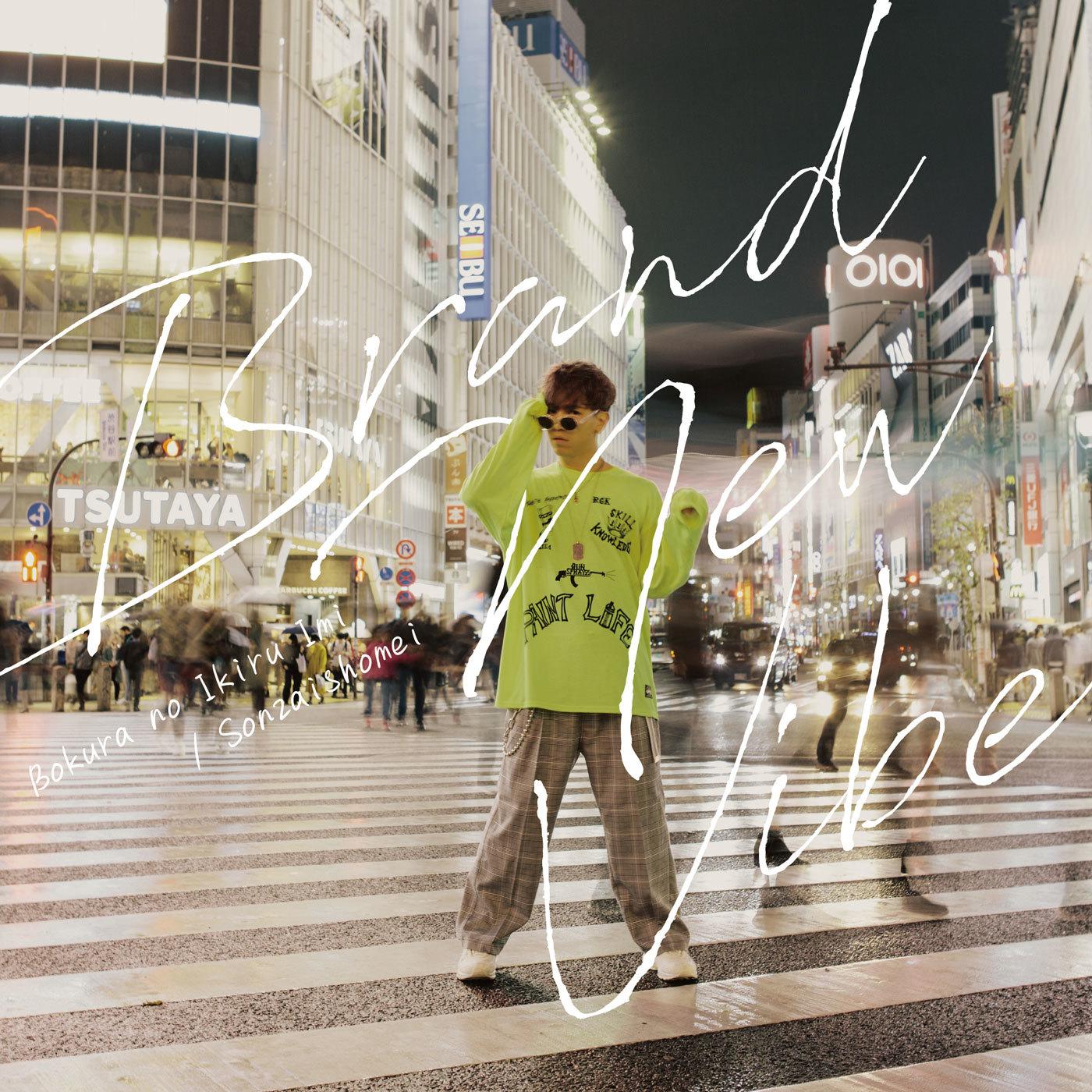 2/27発売 New Single「僕らの生きる意味 / 存在証明」