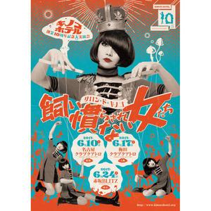 キノコホテル創業10周年記念ポスター