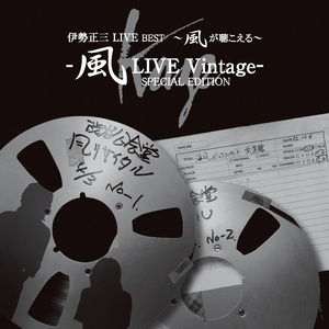 伊勢正三LIVE BEST~風が聴こえる~風LIVE Vintage-SPECIAL EDITION