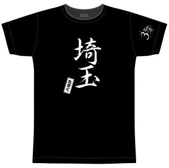 結成3周年記念3のキセキ ツアーTシャツ(埼玉)
