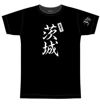 結成3周年記念3のキセキ ツアーTシャツ(茨城)