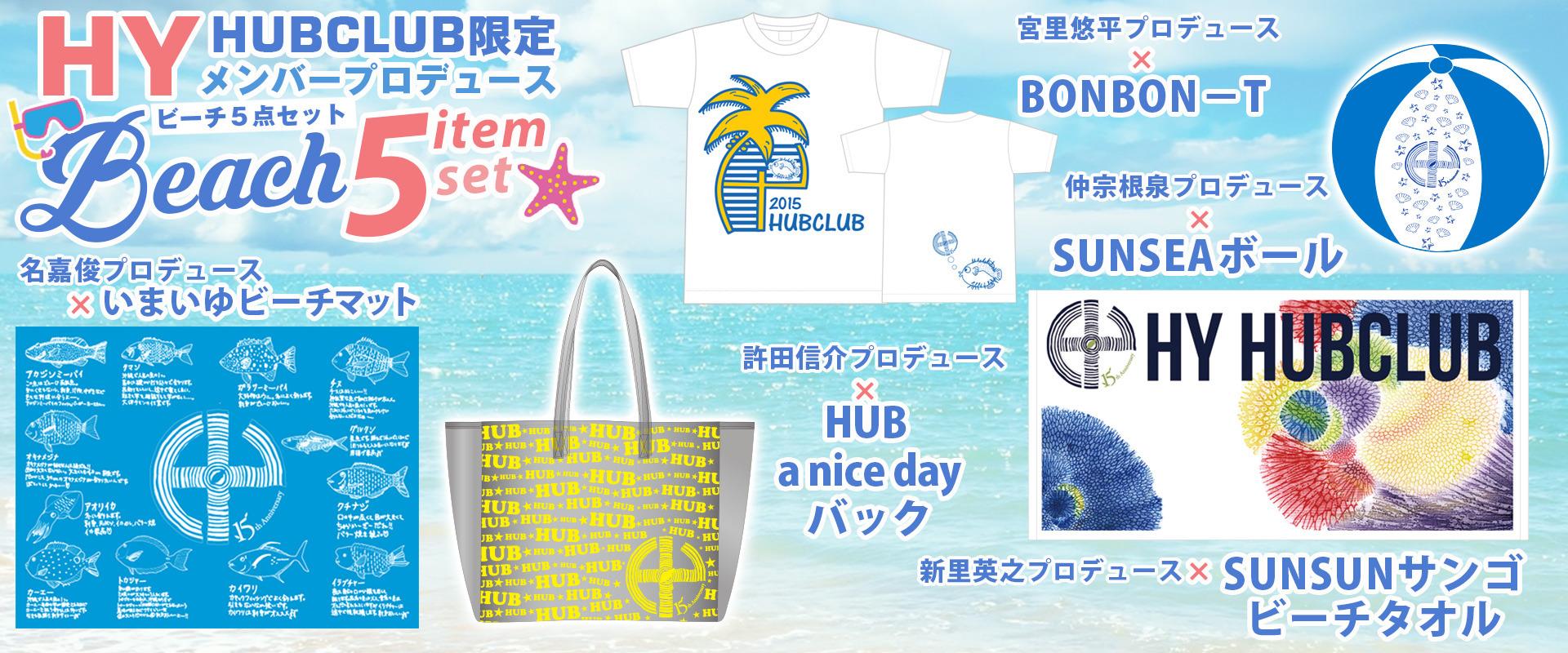 11th ALBUM『LIFE』 HY HUB CLUB限定盤 (CD+『LIFE』スペシャルグッズ5種)