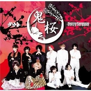 「鬼桜」 CD+DVD