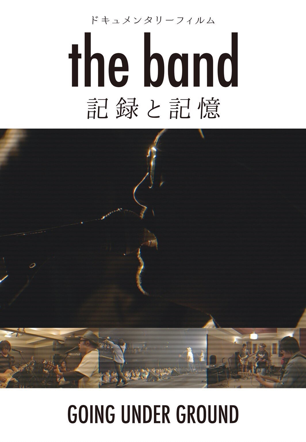 the band〜記録と記憶〜