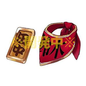 【完全受注生産】田中札・鈴木腕章セット【FC限定】