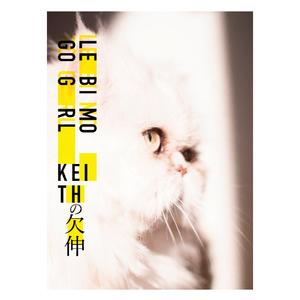 KEITHの欠伸(歌詞ブックレット)