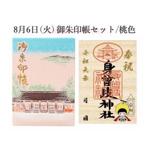 【8月6日(火)受け取り】御朱印帳セット/桃色