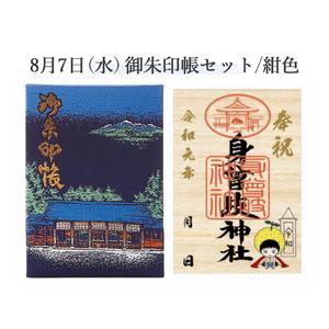 【8月7日(水)受け取り】御朱印帳セット/紺色