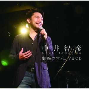 中井智彦LIVE CD「魅惑の宵」