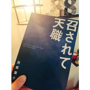 召されて天職 / 第1巻