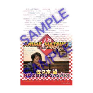 『AnimeMatsuri 2019』クリアファイルセット