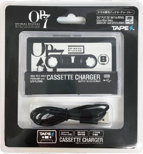 """デもテープモバイルチャージャー""""opus7"""""""