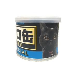 【Sale/50%OFF】クロ缶②