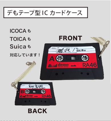 【復刻】デもテープ型ICカードケース