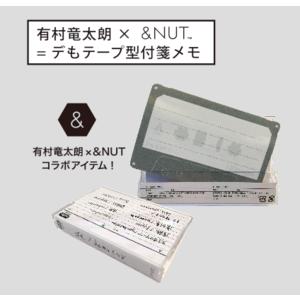 【Sale/50%OFF】【復刻】有村竜太朗×&NUT=デもテープ型付箋メモ