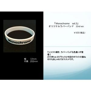 「Monochrome Vol.2」オリジナルラバーバンド 23rd ver.