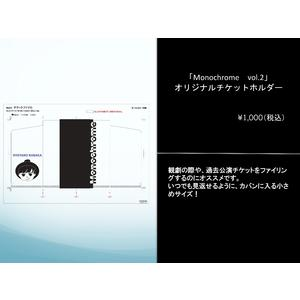 「Monochrome Vol.2」オリジナルチケットホルダー