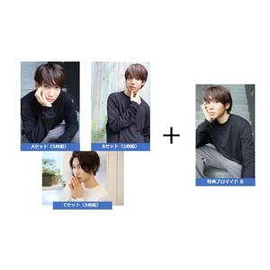 【有澤樟太郎OFFICIAL SITE会員限定】全3セット+特典写真付き(B)