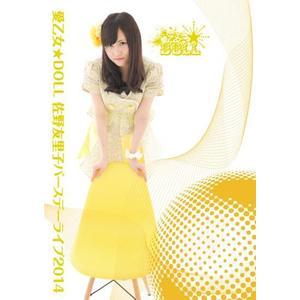 サイン入り限定盤「佐野友里子バースデーライブ2014」ライブDVD