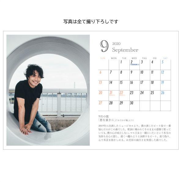 中井智彦カレンダー2020