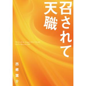 「召されて天職」第2巻