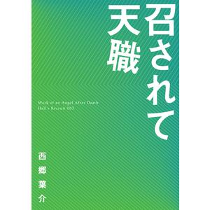 「召されて天職」第3巻