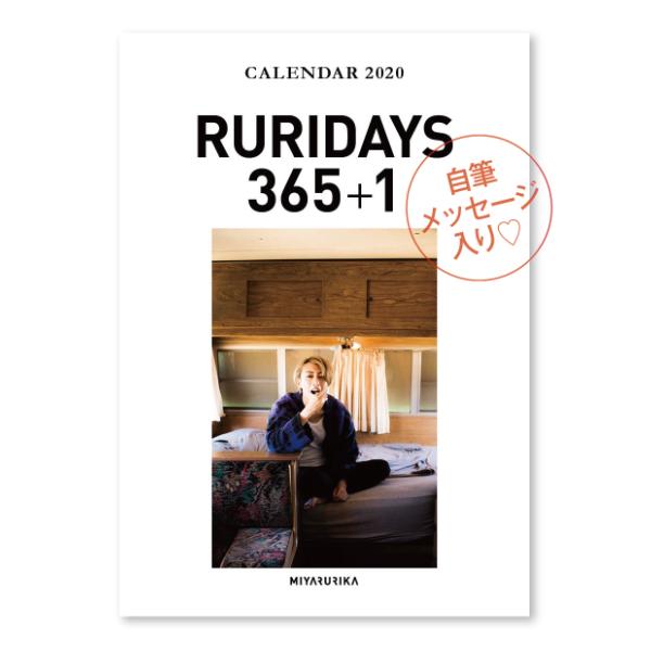 ★一般発売★2020美弥るりかカレンダー RURIDAYS 365+1